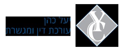 www.yael-law.co.il Logo